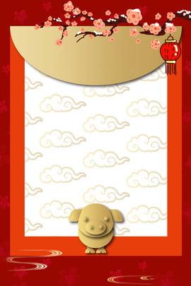 豚年中国風ボーダーシェーディング背景ポスター ブタの年 お祝い 梅の花 ランタン シェーディング 国境 中華風 中華風 バックグラウンド ポスター 単純な , 豚年中国風ボーダーシェーディング背景ポスター, ブタの年, お祝い 背景画像