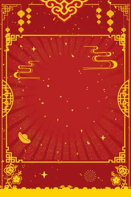 year of the pig golden border lantern golden flower , Frame, Line, Simple Background image