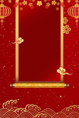 豚年ゴールデンボーダーカラーマッチングポスターの背景 ブタの年 ゴールデンボーダー 赤いランタン カラーマッチング ゴールデンウィンドウ 単純な 雰囲気 psdレイヤリング ポスターの背景 , 豚年ゴールデンボーダーカラーマッチングポスターの背景, ブタの年, ゴールデンボーダー 背景画像