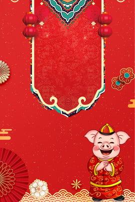 Ano de 2019 do porco plano Poster Board Cartoon fundo ilustração PSD 2019 Ano do porco Fundo Ano De 2019 Imagem Do Plano De Fundo