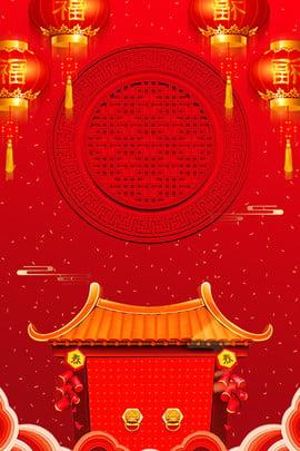Pig Year Red Lantern Lễ hội Poster Năm con heo Đèn Năm Lồng Heo Hình Nền