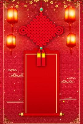 सुअर वर्ष विंटेज चीनी गाँठ पोस्टर पृष्ठभूमि सुअर का साल रेट्रो लाल , साल, रेट्रो, लाल पृष्ठभूमि छवि