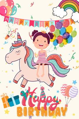 ピンクのかわいい子供たちが誕生日ポスターを祝う 歳 誕生日 お祝い 気球 虹 ポニー プルフラグ しあわせ 誕生日 ギフト 花火 少女 ピンク 可愛い しあわせ しあわせ 美しい , 歳, 誕生日, お祝い 背景画像