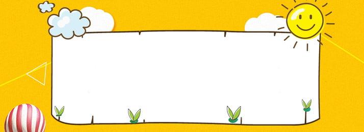 黃色卡通邊框背景 黃色 卡通 邊框 背景 太陽 雲朵 卡通 氣球 黃色背景, 黃色卡通邊框背景, 黃色, 卡通 背景圖片