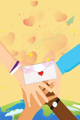 手を繋いでいる黄色の国際友情日 イエロー 肌の色合い 国際親善デー 友達の背景 友情 友情 友情 手をつないで ハンドシェイク機 愛してる , 手を繋いでいる黄色の国際友情日, イエロー, 肌の色合い 背景画像