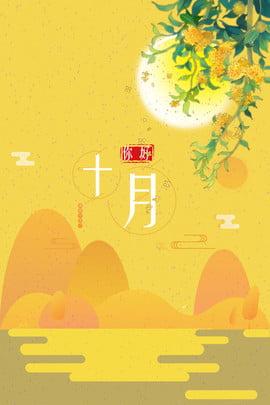 10 월 안녕하세요 yellow osmanthus 포스터 배경보기 옐로우 꽃 오스만 투스 10 월 안녕하세요 , 풍경, 안녕하세요., 10 배경 이미지
