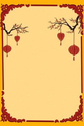 シンプルな伝統的な中国風ボーダーシェーディング背景ポスター イエロー ランタン 梅の花 国境 シェーディング 中華風 中華風 バックグラウンド ポスター 赤 お祝い 単純な , シンプルな伝統的な中国風ボーダーシェーディング背景ポスター, イエロー, ランタン 背景画像