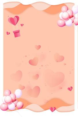 黃色愛情氣球520 , 情人節背景, 懺悔, 愛 背景圖片