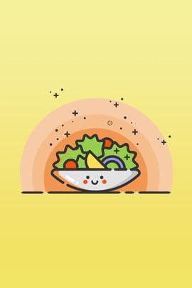 創意合成mbe背景 黃色 mbe 合成 背景 食物 手繪 插畫 漸變 表情 清新 , 創意合成mbe背景, 黃色, Mbe 背景圖片