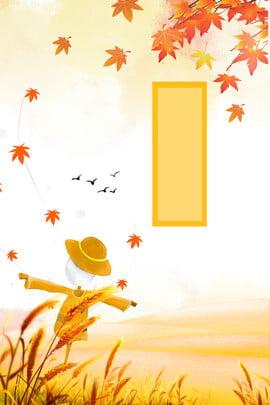黃色簡約芒種節氣背景圖 黃色 稻草人 麥田 葉子 方框 簡約 芒種節氣 海報背景 紋理 , 黃色, 稻草人, 麥田 背景圖片