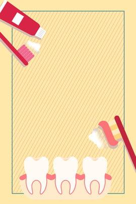 黄色のシンプルなブラッシング世界愛歯日の背景 イエロー 単純な 歯を磨く 世界愛の歯の日の背景 歯 漫画の歯 歯ブラシ 歯磨き粉 黄色のシンプルなブラッシング世界愛歯日の背景 イエロー 単純な 背景画像