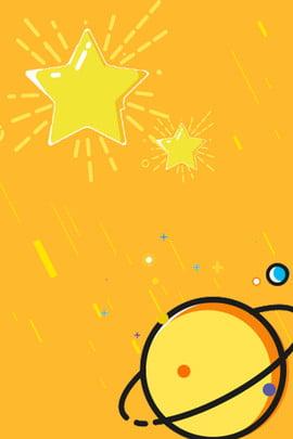 Fondo de ilustración minimalista MBE Amarillo Estrella Universo Tierra Luna Simple Ilustración Antecedentes Fondo De Ilustración Imagen De Fondo