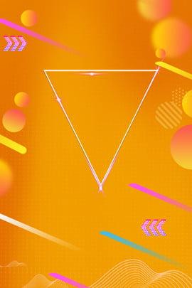 創意合成背景 黃色 三角 光 狂歡 商業 霓虹 創意 合成 , 黃色, 三角, 光 背景圖片