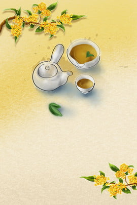 trà trắng vàng 24 sương trắng mặt trời vàng trà trắng 24 thuật , Trời, Nền, Ngọt Ảnh nền
