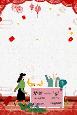 旧正月漫画中国風新年の家のポスター 若い女の子が家に帰る 吹いている両親 春祭りのために家に帰る 新年のための家 春祭り 花 荷物 ポスター バックグラウンド 旧正月漫画中国風新年の家のポスター 若い女の子が家に帰る 吹いている両親 背景画像