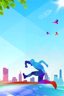 यूथ जियोमेट्रिक ग्रेडिएंट सिटी सिल्हूट रनिंग कैरेक्टर पोस्टर जवानी ज्यामितीय ढाल वास्तुशिल्प सिल्हूट प्रेरणादायक चरित्र , चरित्र, शांति, सिल्हूट पृष्ठभूमि छवि