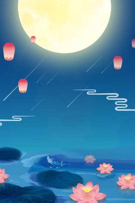 zhongyuan महोत्सव नीले ताजा विज्ञापन पृष्ठभूमि झोंगयुआन महोत्सव नीला ताज़ा विज्ञापन पृष्ठभूमि झोंगयुआन महोत्सव नीला ताज़ा विज्ञापन पृष्ठभूमि , झोंगयुआन, Zhongyuan महोत्सव नीले ताजा विज्ञापन पृष्ठभूमि, महोत्सव पृष्ठभूमि छवि