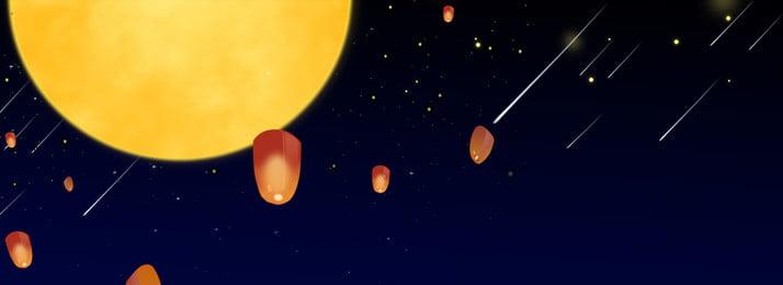भूत उत्सव नीला चाँद गोल छेद प्रकाश दीपक बैनर पृष्ठभूमि झोंगयुआन महोत्सव भूत का त्योहार नीला पूर्णिमा पृष्ठभूमि छवि