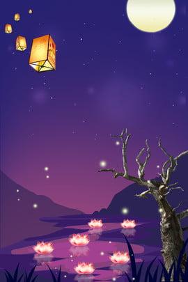 中元節(鬼節)海報 中元節 鬼節 放河燈 月亮 夜空 孔明燈 星空 河面 , 中元節, 鬼節, 放河燈 背景圖片