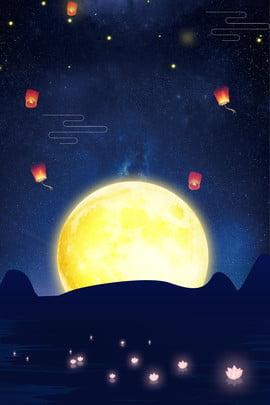 中元節(鬼節)海報 中元節 鬼節 放河燈 月亮 夜空 孔明燈 星空 河面 , 中元節(鬼節)海報, 中元節, 鬼節 背景圖片