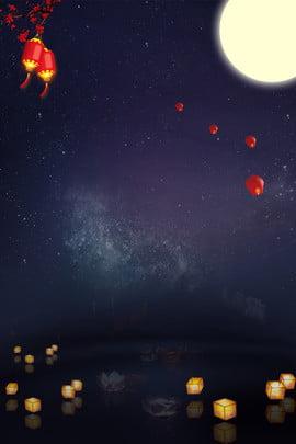मध्य शरद ऋतु समारोह  भूत महोत्सव  पोस्टर झोंगयुआन महोत्सव भूत का , झोंगयुआन, आकाश, नदी पृष्ठभूमि छवि