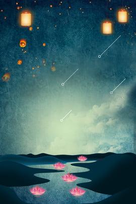 मध्य शरद ऋतु समारोह  भूत महोत्सव  पोस्टर झोंगयुआन महोत्सव भूत का , मध्य शरद ऋतु समारोह (भूत महोत्सव) पोस्टर, रोशनी, चन्द्रमा पृष्ठभूमि छवि