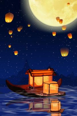ghost festival sky light blue quảng cáo nền lễ hội trung , Nguyên, Lễ, Lễ Ảnh nền