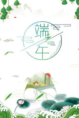 ビンテージホリデーポスターボードの背景 サソリ ドラゴンボートフェスティバル グリーン 古代のスタイル テクスチャ 祭り ロータス インク , サソリ, ドラゴンボートフェスティバル, グリーン 背景画像