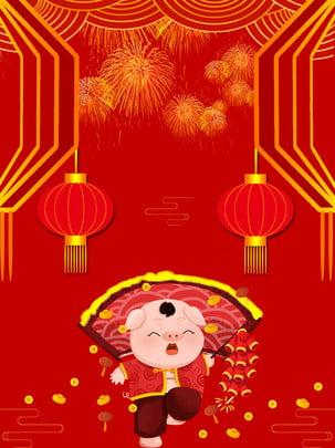 ปี 2019 เทศกาลตรุษจีน , พื้นหลังปีหมู, พื้นหลังปีใหม่, พื้นหลังสีแดงรื่นเริง ภาพพื้นหลัง