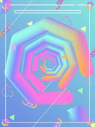 3d 육각 부드러운 그라디언트 h5 배경 , 육각형, 3d 그라디언트, 선 배경 이미지