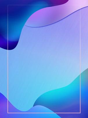 सार रहस्यमय तरल पदार्थ नीले बैंगनी ढाल पृष्ठभूमि , H5 पृष्ठभूमि पोस्टर, तरल पदार्थ, रहस्य पृष्ठभूमि छवि
