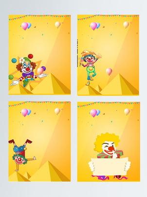 april fools day clown balloon colorful latar belakang kuning , April Fools Day, Clown, Warna imej latar belakang