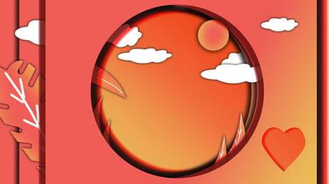 アートペーパーカット縁起の良い雲ラウンド月背景素材 芸術的な背景 ペーパーカット材 葉っぱ 湘雲 丸い月 愛してる バックグラウンド カラフルな背景 漫画の背景 バナーの背景デザイン PSDの背景素材 新鮮な 塗装材料 アートペーパーカット縁起の良い雲ラウンド月背景素材 芸術的な背景 ペーパーカット材 背景画像
