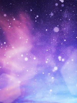 雰囲気ファンタジーパープルグラデーションブルー星空星雲ポスターの背景 , スポット, 多角形, ジオメトリ 背景画像