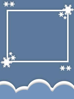 Material de fundo arte corte papel floco neve azul atmosférica dos desenhos animados Floco De Neve Imagem Do Plano De Fundo