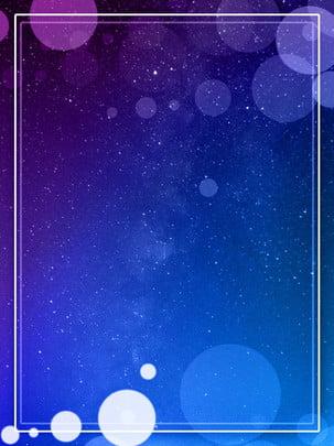 Atmospheric light spot sonhador gradiente céu estrelado fundo do cartaz Moda Romântico Linda Imagem Do Plano De Fundo