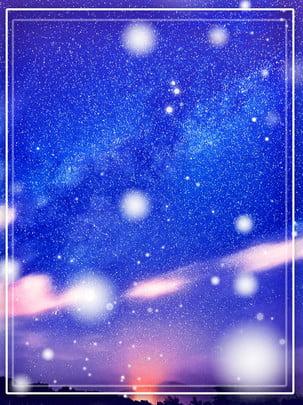Atmosférico romântico brilho local noite céu estrelado cartaz fundo Céu Estrelado Noite Imagem Do Plano De Fundo