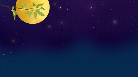 8月15日中秋節報酬月バナーの背景素材 背景素材 美しい背景 手描きの背景 背景画像