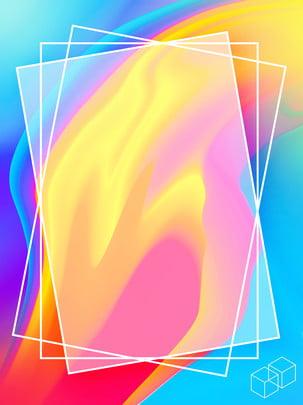 오로라 다채로운 그라데이션 배경 , 크리에이티브, 오로라, 다채로운 배경 이미지
