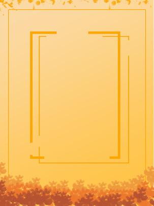 秋の手描きスタイルの美しい背景画像 美しい 文学 クリア 背景画像