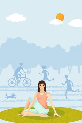 शरद स्वास्थ्य योग पृष्ठभूमि पतझड़ स्वास्थ्य योग पृष्ठभूमि पड़ना खेल व्यायाम सुंदरता , शरद स्वास्थ्य योग पृष्ठभूमि, पतझड़, स्वास्थ्य पृष्ठभूमि छवि
