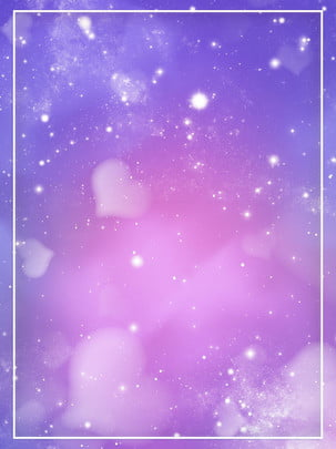 美しい雰囲気の紫色のグラデーション愛光スポット星空の背景 , 愛してる, 美しい, ロマンチックな 背景画像
