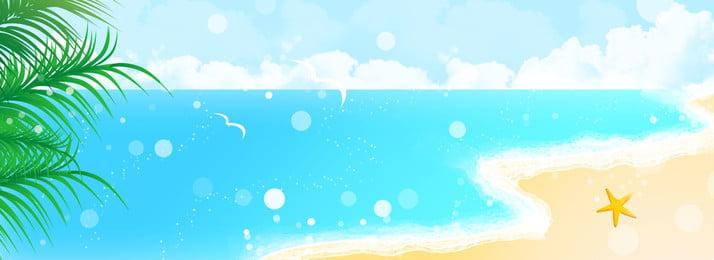 美しいビーチ青い空白い雲バナーの背景 ロマンチックな アニメ風 クリエイティブ 美しい 手描き 夏 夏 夏 ブルー 海辺 美しさ 化粧品 ホームセンター ビール 青い空 白い雲 ヒトデ 美しいビーチ青い空白い雲バナーの背景 ロマンチックな アニメ風 背景画像