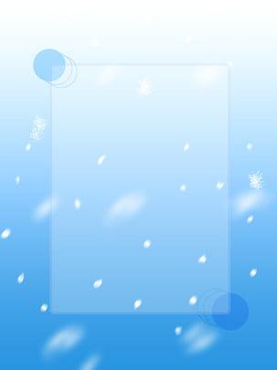 唯美藍色漸變飄雪夢幻簡約背景 , 唯美, 藍色, 漸變 背景圖片