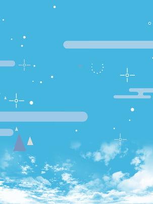 Chất liệu nền trời xanh tuyệt đẹp Màu xanh Bầu trời Bầu Trời Nền Phim Hình Nền