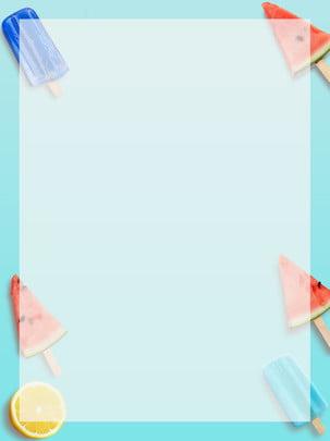 美しいファッションの新鮮なフルーツ盛り合わせポスターの背景素材 美しい 夏 かっこいい 背景画像