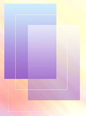 唯美幾何漸變圖案疊加背景 紫色漸變 紅黃漸變 唯美背景圖庫