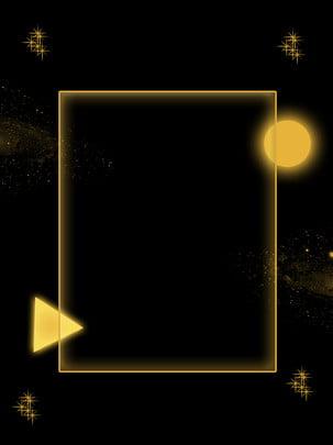美しいミニマリストのブラックゴールドの光の効果の幾何学的なファンタジーの背景 美しい 単純な ブラックゴールド ライト効果 ジオメトリ 夢 バックグラウンド 美しいミニマリストのブラックゴールドの光の効果の幾何学的なファンタジーの背景 美しい 単純な 背景画像