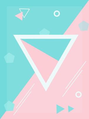 सुंदर हवा गुलाबी नीला मेम्फिस पोस्टर पृष्ठभूमि सामग्री , सुंदर हवा, पाउडर नीला, मेम्फिस पृष्ठभूमि छवि