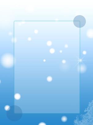 唯美冬季雪花夢幻藍色簡約背景 , 唯美, 冬季, 雪花 背景圖片